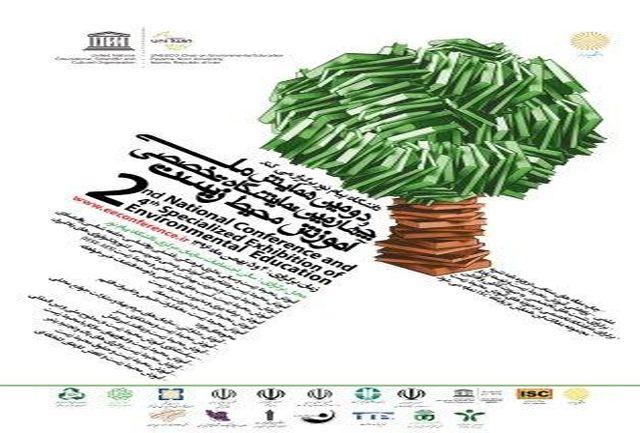 دومین همایش ملی آموزش محیط زیست برگزار می شود