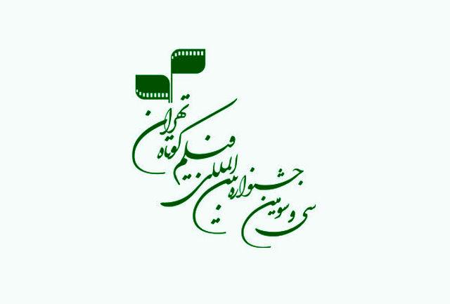 مدیران اجرایی سی و سومین جشنواره فیلم کوتاه تهران حکم گرفتند
