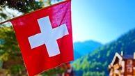 سوئیس از مذاکرات ۷ ساله با اتحادیه اروپا کنارهگیری کرد