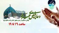 پخش مستقیم دعای عرفه از شبکه رادیویی