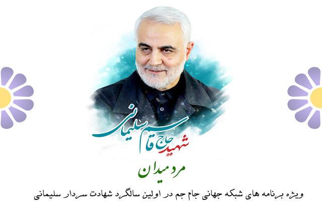 جام جم  به سوگ سردار دلها می نشیند