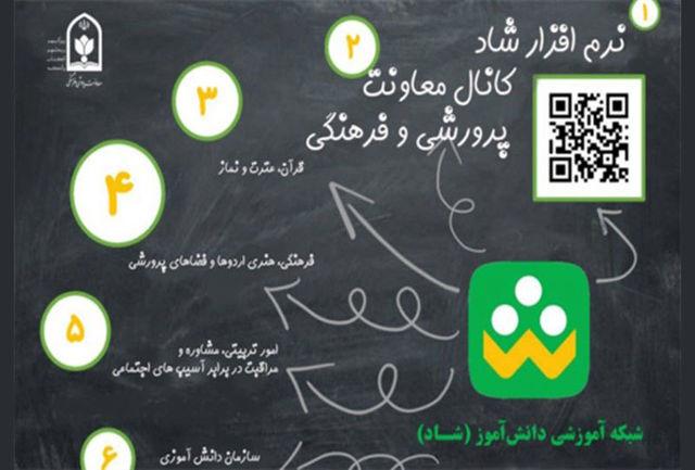 راه اندازی بیش از2 هزار کانال ملی در حوزههای مختلف پرورشی در شبکه شاد