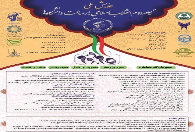 برگزاری همایش ملی «گام دوم انقلاب اسلامی، رسالت دانشگاهها» در اصفهان
