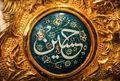 جایزه علمی امام حسین (ع) به نخبگان زنجانی اهدا شد