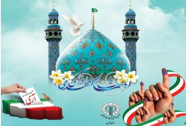 شورای هماهنگی تبلیغات اسلامی قزوین به مناسبت یومالله ۱۲ فروردین بیانیه ای صادر کرد