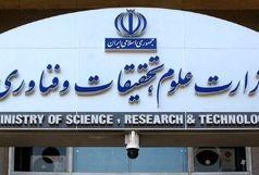 فراخوان جذب امریه در مراکز آموزش عالی کشور