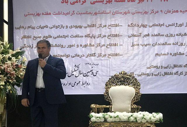 افتتاح رسمی ۹ مرکز بهزیستی در اسلامشهر