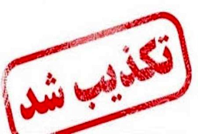 تکذیب وجود باند بچه دزدی پاکستانی در لرستان