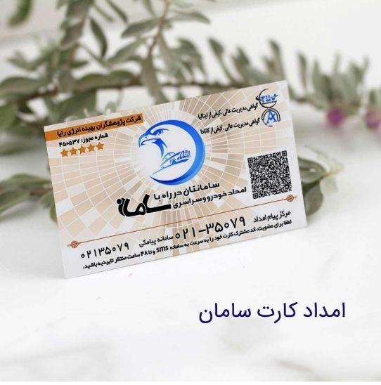 امداد خودرو سامان یک همراه مطمئن در تمام جاده های ایران