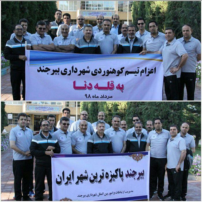 اعزام تیم کوهنوردی شهرداری بیرجند به قله دنا با شعار بیرجند پاکیزه ترین شهر ایران