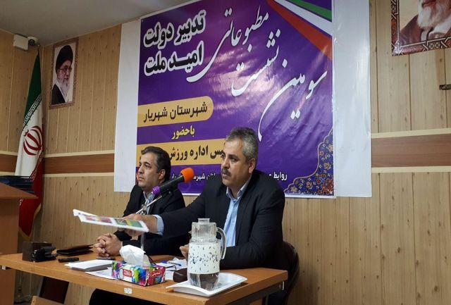 نشست خبری رئیس اداره ورزش و جوانان با اصحاب رسانه  برگزار شد