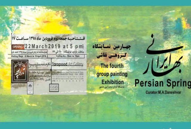 نمایشگاه نوروزی «بهار ایرانی» برگزار می شود
