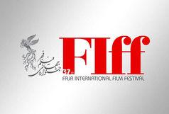 سی و هفتمین جشنواره فیلم فجر فراخوان داد