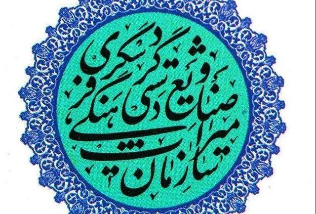 ثبت ۸ اثر سیستان و بلوچستان در فهرست میراث ناملموس کشور