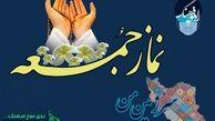 """مروری بر اقامه اولین نماز جمعه پس  ازنماز جمعه در """"سرزمین من"""""""
