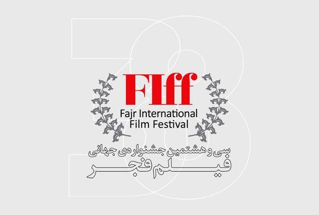 جابهجایی در جدول پخش کارگاههای آموزشی جشنواره جهانی فیلم فجر