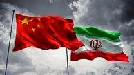توافق ۲۵ ساله با چین، فرصتی برای رشد اقتصادی ایران