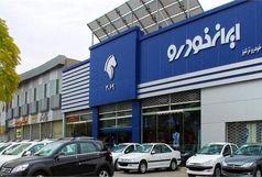 20 هزار برنده قرعه کشی پیش فروش ایران خودرو مشخص شدند + جدول