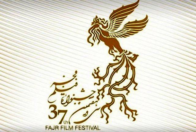 اعلام فیلمهای بخش نگاه نو سی و هفتمین جشنواره فیلم فجر