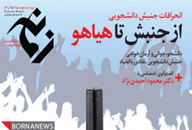 """مصاحبه منتشر نشده احمدینژاد در شماره جدید """"زمانه"""""""