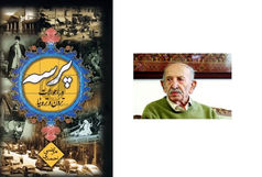 «پرسه در احوالات تِرون و تِرونیا» به یاد مرتضی احمدی