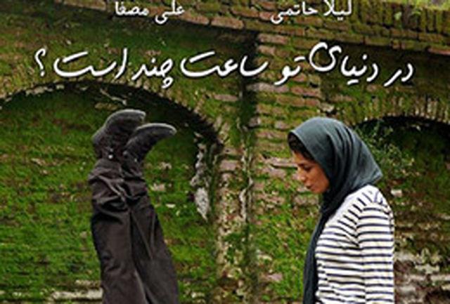 پوستر فارسی «در دنیای تو ساعت چند است؟» رونمایی شد