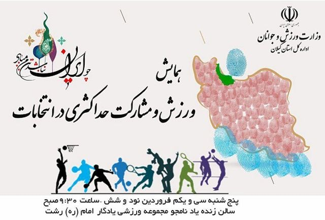 همایش ورزش و مشارکت حداکثری در انتخابات برگزار می شود