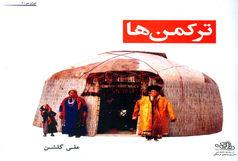 «ترکمنها» منتشر شد