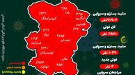 آخرین و جدیدترین آمار کرونایی استان همدان تا 5 شهریور 1400