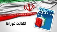 فرآیند ثبت نام از داوطلبین ششمین دوره انتخابات شورای اسلامی شهر آغاز شد