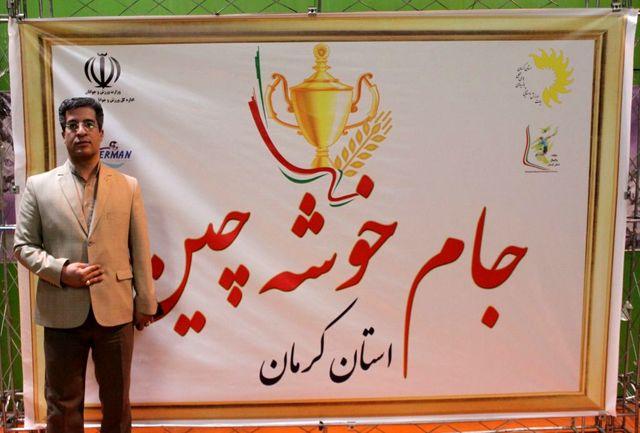مسابقات جام خوشه چین در استان کرمان با شرکت ۴۶۶ نفر برگزار شد