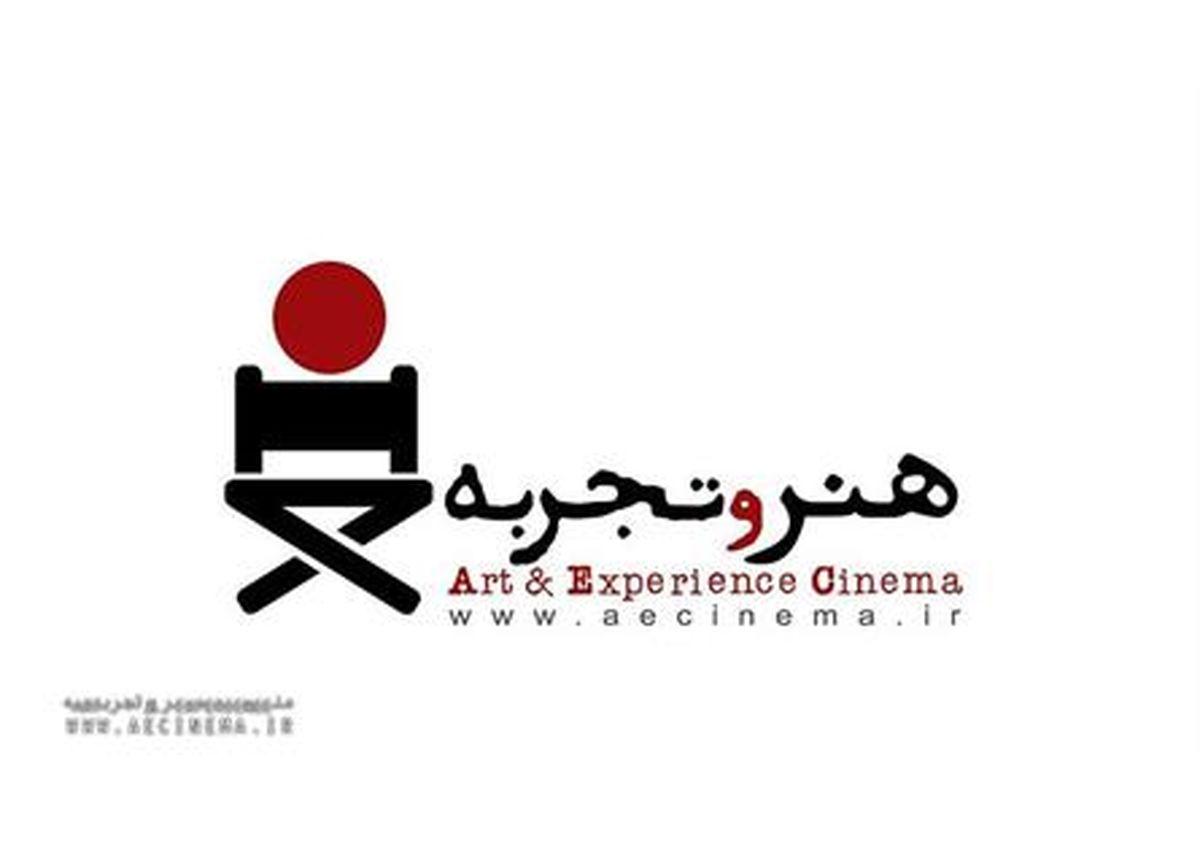 انتشار کارنامه موسسه «هنروتجربه» در اکران فیلم مستند