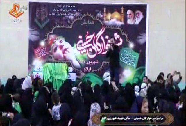 مراسم شیرخوارگان حسینی در  ۲۱ نقطه استان ایلام برگزارشد
