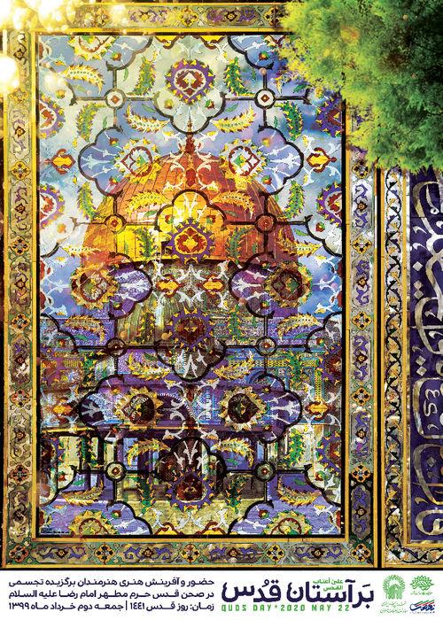 خلق بیش از 100 اثر بر آستان قدس