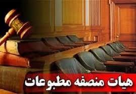معرفی اعضای هیئت منصفه مطبوعات لرستان