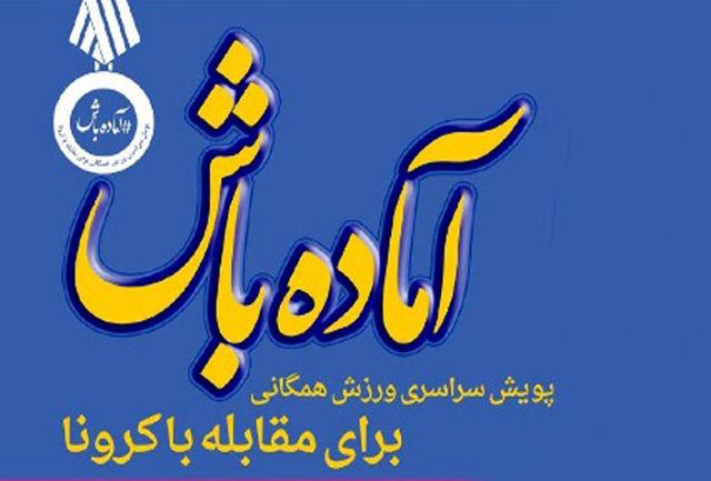 فعالیت گسترده هیئت ورزشهای همگانی استان یزد در پویش آماده باش در دوران کرونا