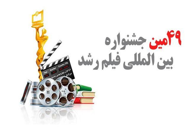 برگزاری چهل و نهمین دوره جشنواره بینالمللی فیلمهای علمی، آموزشی و تربیتی رشد