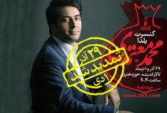 محمد معتمدی یک شب دیگر هم «یلدا» را میخواند