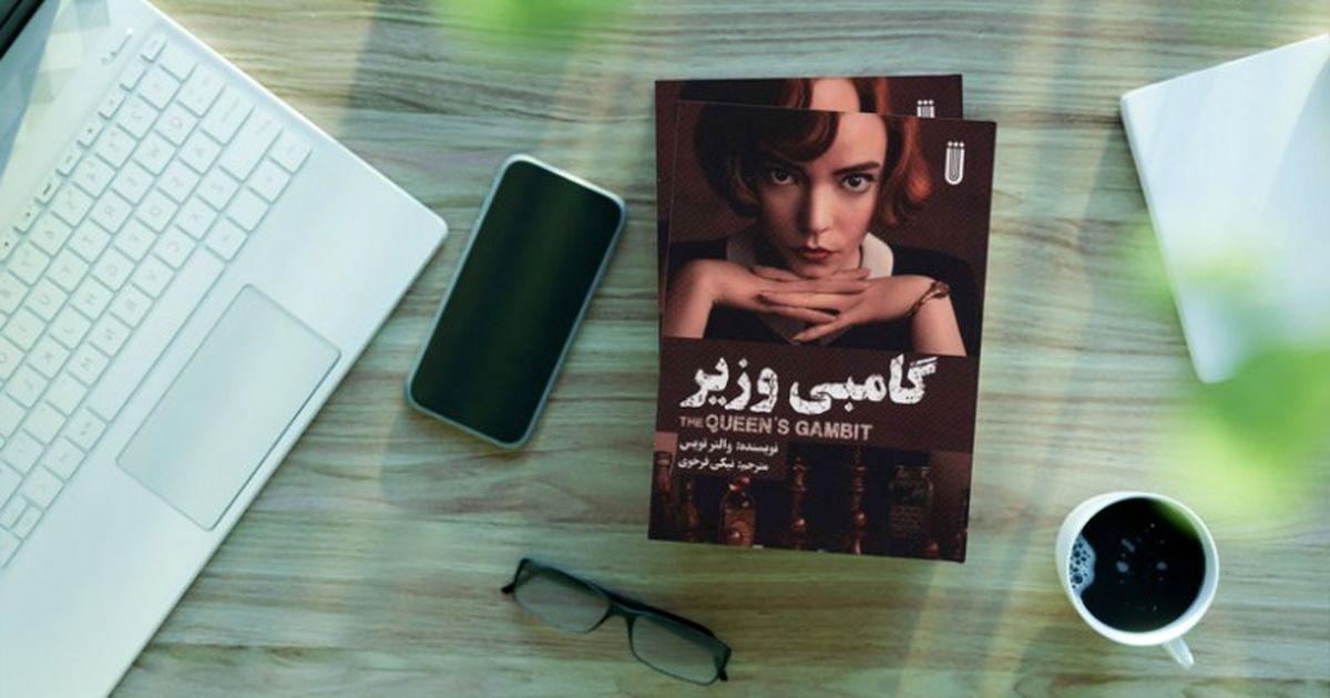 «گامبی وزیر» رمانی که به یک سریال محبوب تبدیل شد