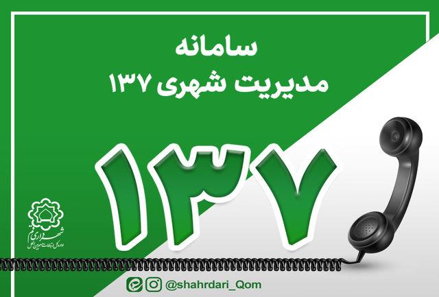 بیش از ۲۲ هزار تماس شهروندان با سامانه ۱۳۷ شهرداری قم در اردیبهشتماه ۱۴۰۰