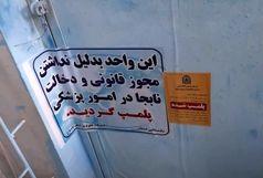 پلمب دو مطب غیر مجاز در کهگیلویه و بویراحمد