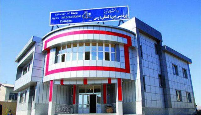 آغاز پذیرش دانشجوی کارشناسی ارشد و دکترا در پردیس بین المللی ارس دانشگاه تبریز