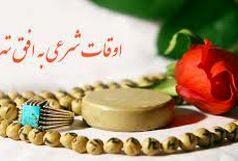 اوقات شرعی تهران در 25 فروردین 1400