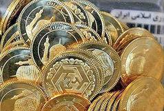 قیمت سکه و طلا امروز 8 بهمن 99 / روند صعودی قیمتها