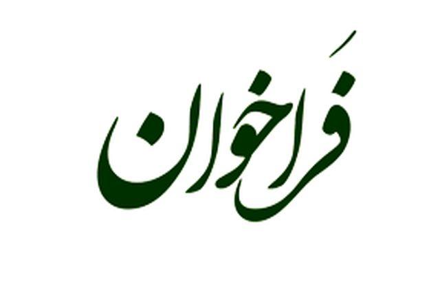 انتشار فراخوان عمومی محیط زیست تهران