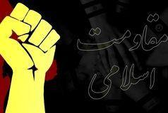 جبهه جوانان مقاومت تأسیس شد