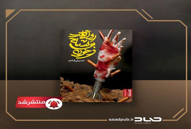 روزگار بوسه و خون منتشر شد / قصهای بومی از تلاطمهای زندگی