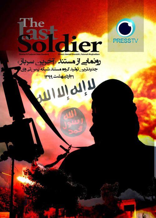 «آخرین سرباز» به دل  ماجرای داعش می زند
