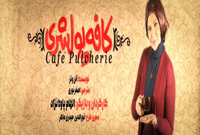 کافه داری پاوه نژاد در موزه استاد عزت الله انتظامی