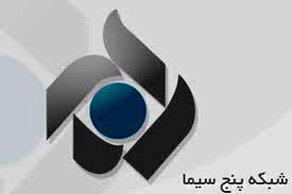 توبیخ مجری شبکه پنج
